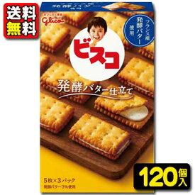 【送料無料】【まとめ買い】【江崎グリコ】110円 ビスコ〈発酵バター仕立て〉15枚(120個入)