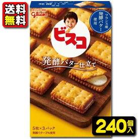 【送料無料】【まとめ買い】【江崎グリコ】110円 ビスコ〈発酵バター仕立て〉15枚(240個入)