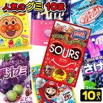 【お菓子詰合せ】【お試しセット】人気のグミ10袋詰合せ