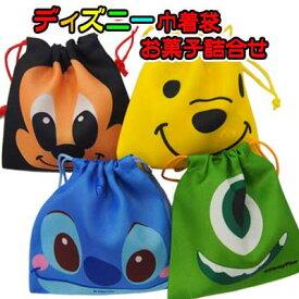【駄菓子セット】【駄菓子詰合せ】ディズニー巾着袋お菓子セット