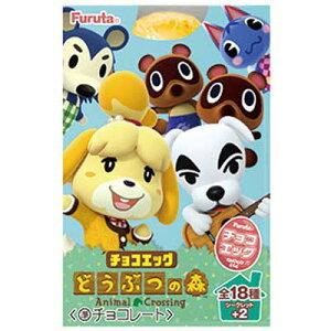 【フルタ製菓】200円 チョコエッグ〈どうぶつの森〉(10個入)