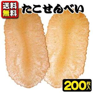 【送料無料】【縁日】小判型たこせんべい200枚