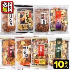 【送料無料】【丸彦製菓】丸彦のおかき10種セット