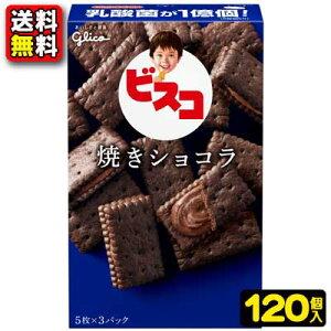 【送料無料】【まとめ買い】【グリコ】110円 15枚ビスコ〈焼きショコラ〉(120個入×1ケース)