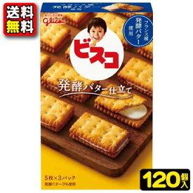 【送料無料】【まとめ買い】【グリコ】110円 15枚ビスコ〈発酵バター仕立て〉(120個入×1ケース)