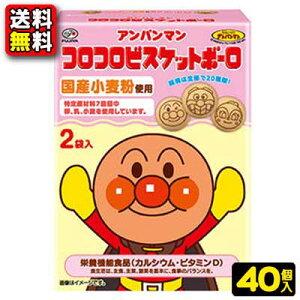 【送料無料】【まとめ買い】【不二家】150円 アンパンマンコロコロビスケットボーロ50g(40個入×1ケース)