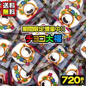【送料無料】【景品】【バラまき用】チョコ大福 720個+増量48個      {駄菓子 だがし お菓子 チョコ大福 いちご大福 プリン大福 つかみ取り すくいどり バラマキ 景品