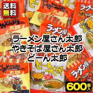 【送料無料】【景品】【バラまき用】〈ラーメン屋さん太郎・やきそば屋さん太郎・どーん太郎〉3種アソート 600個      {駄菓子 だがし お菓子 スナック スナック菓子 つか