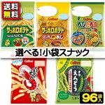【送料無料】【まとめ買い】【選べる】【カルビー】小袋スナック菓子24袋×4ケース