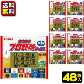 【送料無料】【まとめ買い】【カルビー】プロ野球チップス2020〈第1弾〉24袋×2ケース