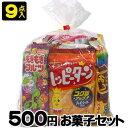【お菓子セット】【お菓子詰合せ】500円 楽々お菓子セット