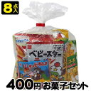 【お菓子セット】【お菓子詰合せ】400円 楽々お菓子セット