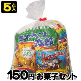 【お菓子セット】【お菓子詰合せ】150円 楽々お菓子セット