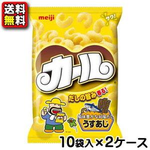 【送料無料】【まとめ買い】【明治】カール〈うすあじ〉68g 10袋×2ケース