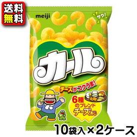 【送料無料】【まとめ買い】【明治】カール〈チーズあじ〉64g 10袋×2ケース