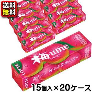 【送料無料】【まとめ買い】【ロッテ】100円 梅ガム9枚入 15個×20ケース
