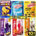【ゆうパケット便】【送料無料】【選べる】【UHA味覚糖】選べる!シゲキックス・忍者めし 2種×各10袋セット