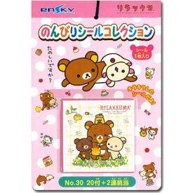 【エンスカイ】30円 リラックマのんびりシールコレクション連続当て(20付+2)