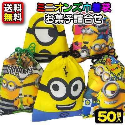 【送料無料】【お菓子詰合せ】ミニオンズ巾着袋お菓子セット(50個入)