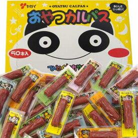 【ヤガイ】10円 おやつカルパス(50個入)