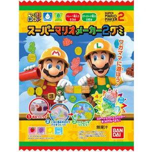 【バンダイキャンディ】250円 スーパーマリオメーカーグミ2(6袋入)