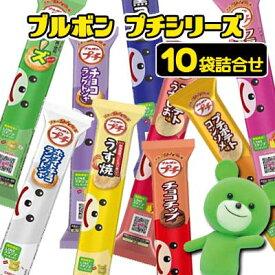【お菓子詰合せ】ブルボン プチシリーズ10袋詰合せ