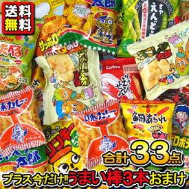 【送料無料】【まとめ買い】【お菓子詰合せ】小袋スナック菓子33点+うまい棒3本おまけ付き