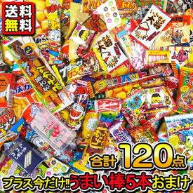 【送料無料】【まとめ買い】【お菓子詰合せ】駄菓子いろいろ120点+うまい棒5本おまけ付き