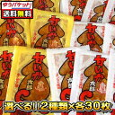 【ゆうパケット便】【送料無料】【選べる】甘いか太郎シリーズ〈30枚×2種類〉     {駄菓子 だがし屋 おやつ…