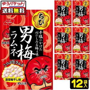 【ゆうパケット便】【送料無料】【カバヤ食品】ちび男梅ラムネ15g×12袋