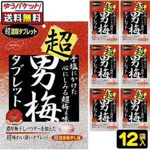 【ゆうパケット便】【送料無料】【カバヤ食品】超男梅タブレット30g×12袋