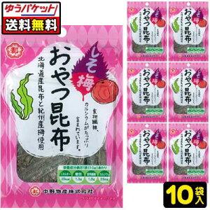 【ゆうパケット便】【送料無料】【中野物産】しそ梅おやつ昆布10g×10袋