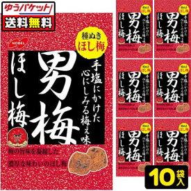 【ゆうパケット便】【送料無料】【ノーベル製菓】男梅ほし梅20g×10袋