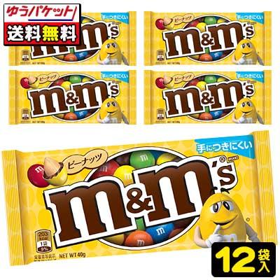 【ゆうパケット便】【送料無料】エムアンドエムズ〈ピーナッツ〉(12袋)