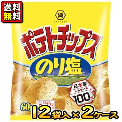 【送料無料】【湖池屋】ポテトチップス60g〈うすしお味〉(12袋times;2ケース)