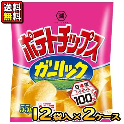 【送料無料】【湖池屋】ポテトチップス60g〈ガーリック〉(12袋times;2ケース)