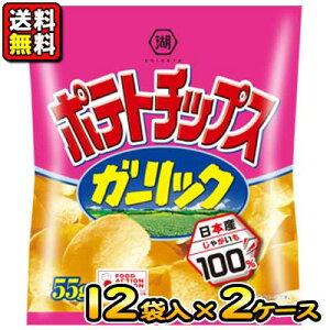 【送料無料】【湖池屋】ポテトチップス55g〈ガーリック〉(12袋×2ケース)