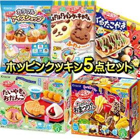 【作る知育菓子】ホッピンクッキン 5種セット     {クラシエ 知育菓子 つくるお菓子}