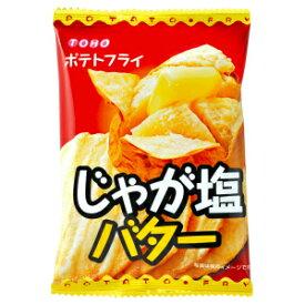 【東豊製菓】35円 ポテトフライ〈じゃが塩バター〉(20袋入)   {だがし 駄菓子屋 大人買い スナック菓子}