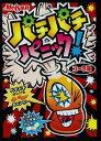 【駄菓子】30円 パチパチパニック コーラ(20個入)