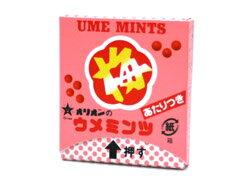 【オリオン製菓】20円当たり梅ミンツ(40個+当たり4個分)