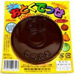 【駄菓子】30円 おとくでっせチョコ(50個入)+金券交換分