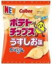 【カルビー】60円 ポテトチップス うすしお 小袋(24個入)