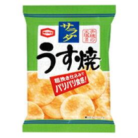 【亀田製菓】50円 サラダうす焼 小袋(10袋入)