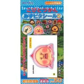 【エンスカイ】50円 こびとづかん みずピタシール2(12付+3+1)