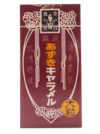 【森永製菓】300円 あずきキャラメル大箱(5個入)