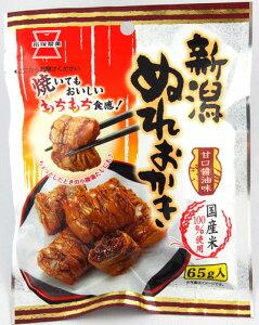 【岩塚製菓】150円 新潟ぬれおかき65g×(10袋入)