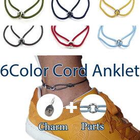 選べるカラー アンクレット ユニセックス メンズ レディス チャーム イニシャル DAgDART ダグダート DG-097 971292