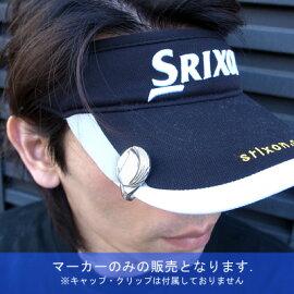 名入れOK!銀製ボールマーカー/ゴルフマーカーゴルフ好きの方へのギフトに大好評!【dagdartGOLF】MS-036【楽ギフ_包装】329801