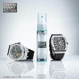 【クーポン利用で300円OFF】クリスタルガード クロノアーマー 30ml 腕時計用クリーナー兼コーティング剤 プレゼント CGCA-30KM ステンレスからゴールド プラチナ チタン カーボン プラスチックまであらゆる素材の腕時計のお手入れに使えるコーティング剤 お手入れ クリ